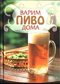Варим пиво