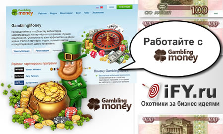 Новейшие способности с вебмастерским обществом Gambling Money