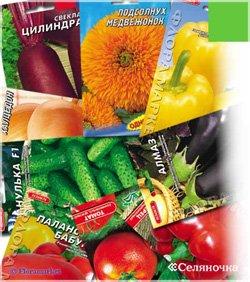 Семечки овощых и цветочных культур